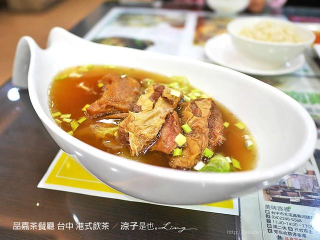 品嘉茶餐廳 台中 港式飲茶 5