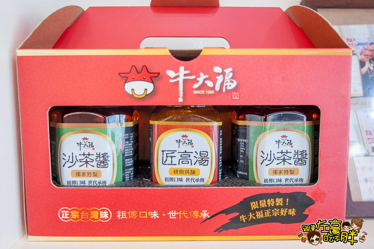 屏東美食牛大福沙茶火鍋-45