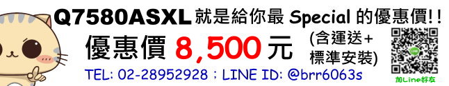 price-Q7580ASXL
