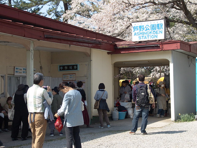 Ashino Park Station