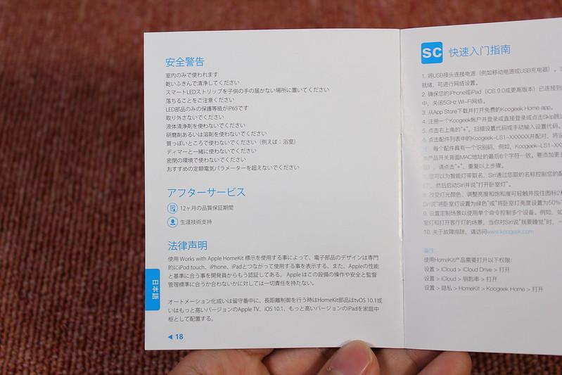 SmartHome-JP スマートライトLED 開封レビュー (10)