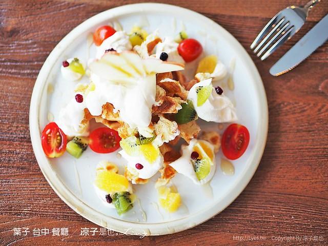 葉子 台中 餐廳 34