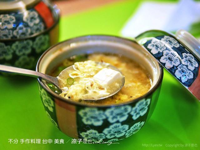 不分 手作料理 台中 美食 27