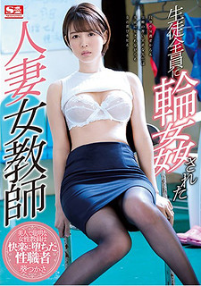 SSNI-180 Married Woman Teacher Aoi Tsukasa Gang Raped By All The Students