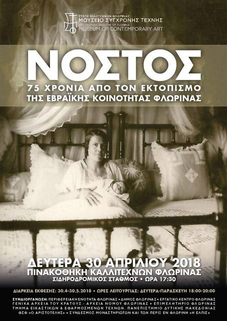 ΝΟΣΤΟΣ | 75 χρόνια από τον εκτοπισμό της εβραϊκής κοινότητας Φλώρινας