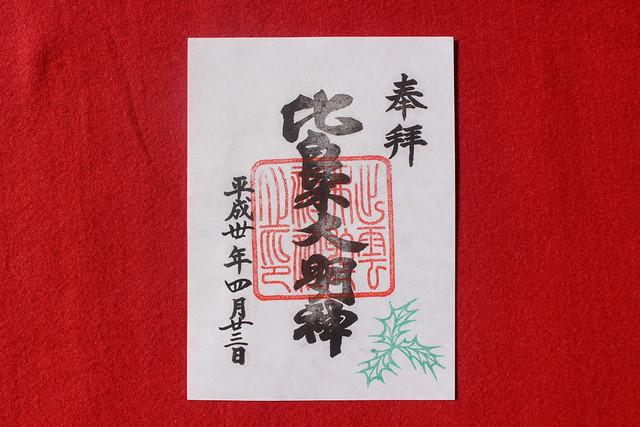 比良木社の御朱印(書き置きのみ)