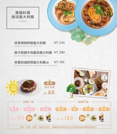 葉子 菜單8