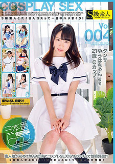 SABA-401 A Lot Of Cheeses With S Class Amateurs Hugging All Day All Day!Vol.004 Dancer Yuha-chan (pseudonym) 21-year-old C Cup