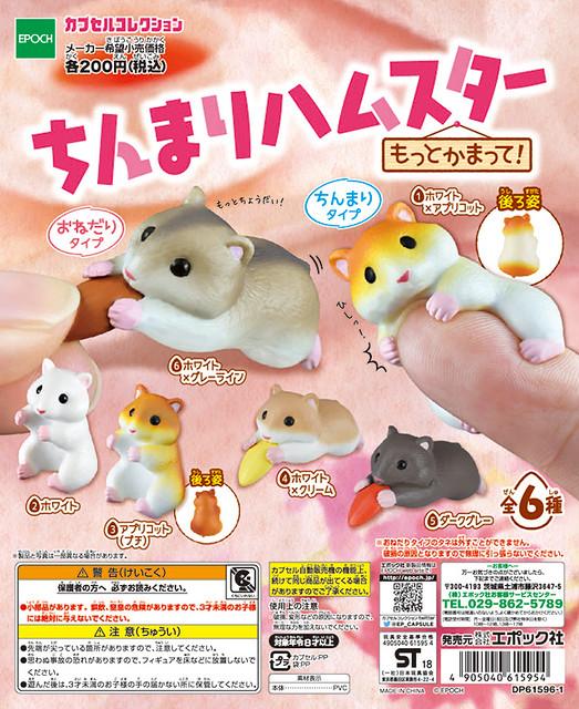【新增官圖】Epoch 「指上迷你倉鼠」新色登場!ちんまりハムスター もっとかまって!