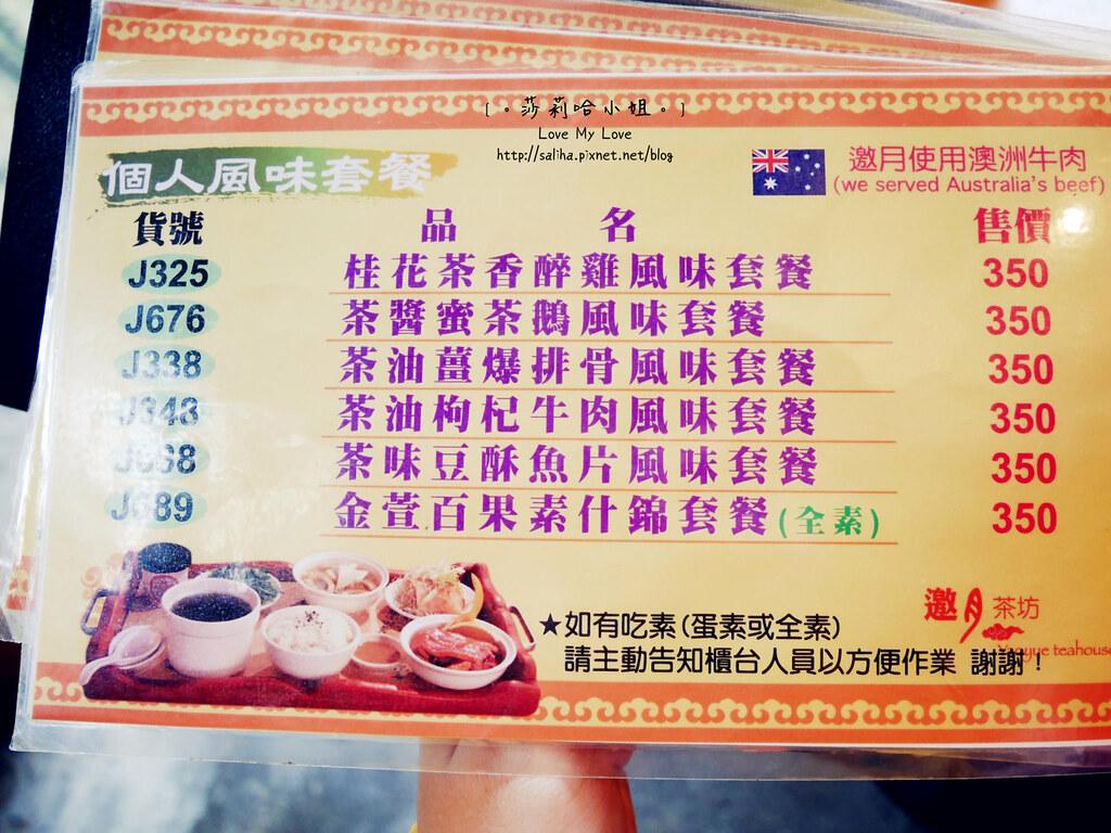 台北貓空邀月茶坊泡茶餐點菜單menu價位訂位 (3)