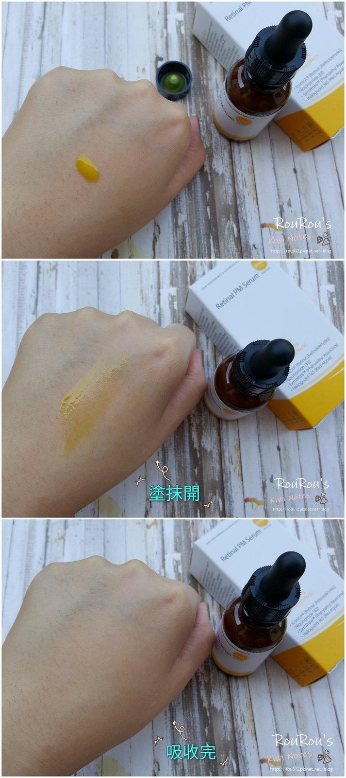 視黃醛強效復顏精華液 5