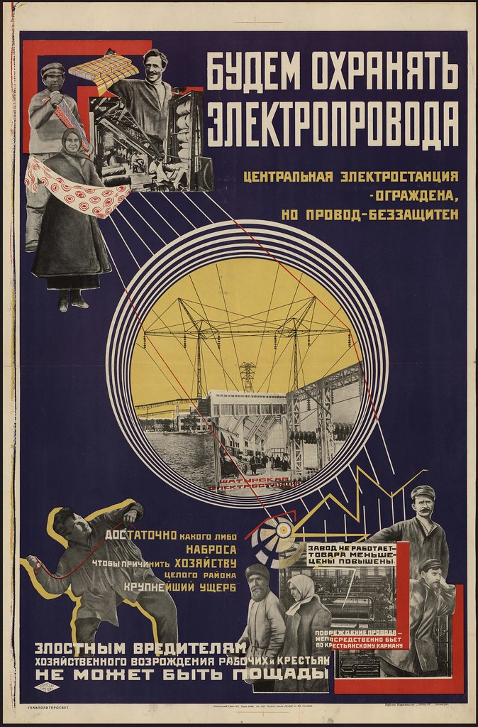 1925. Будем охранять электропровода