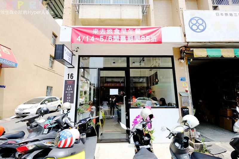 來去旅食journey brunch-台中早午餐下午茶 (1)