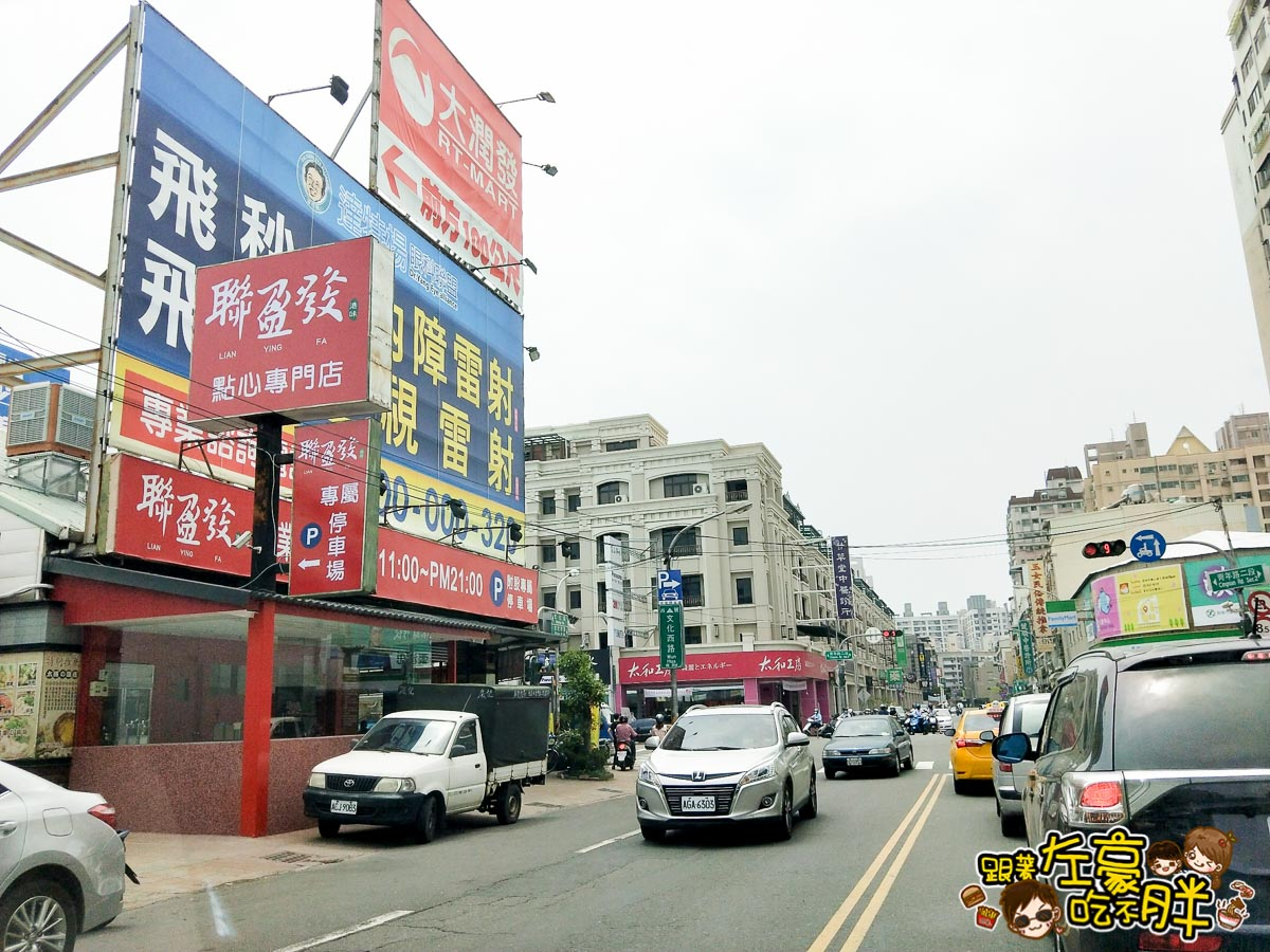 高雄鳳山聯盈發港式飲茶-1