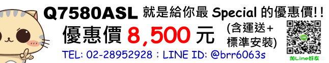 price-Q7580ASL