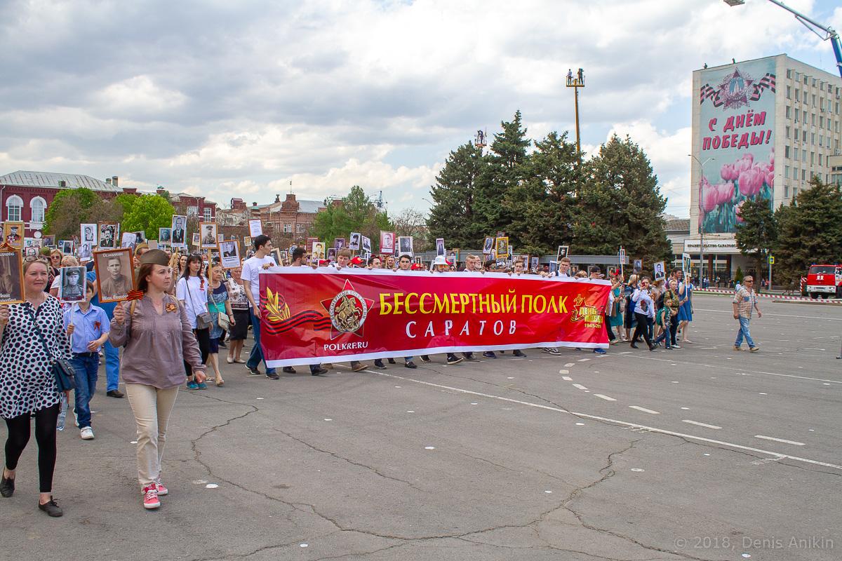 Бессмертный полк Саратов 2018 фото 6