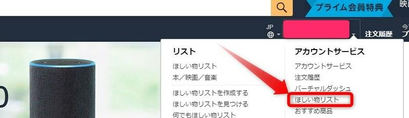 Amazonほしいものリスト (1)