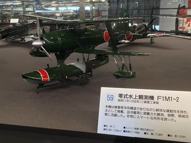 あいち航空ミュージアム 名機百選 零式水上観測機 模型 E5D8AAF5-F63B-47B7-95BD-31577C0A3474