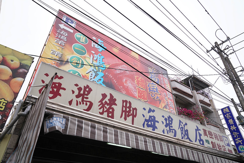 海鴻飯店 (9)