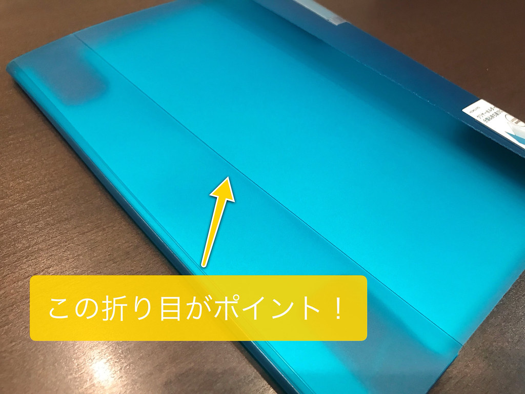 KaTaSu 表紙の折り目