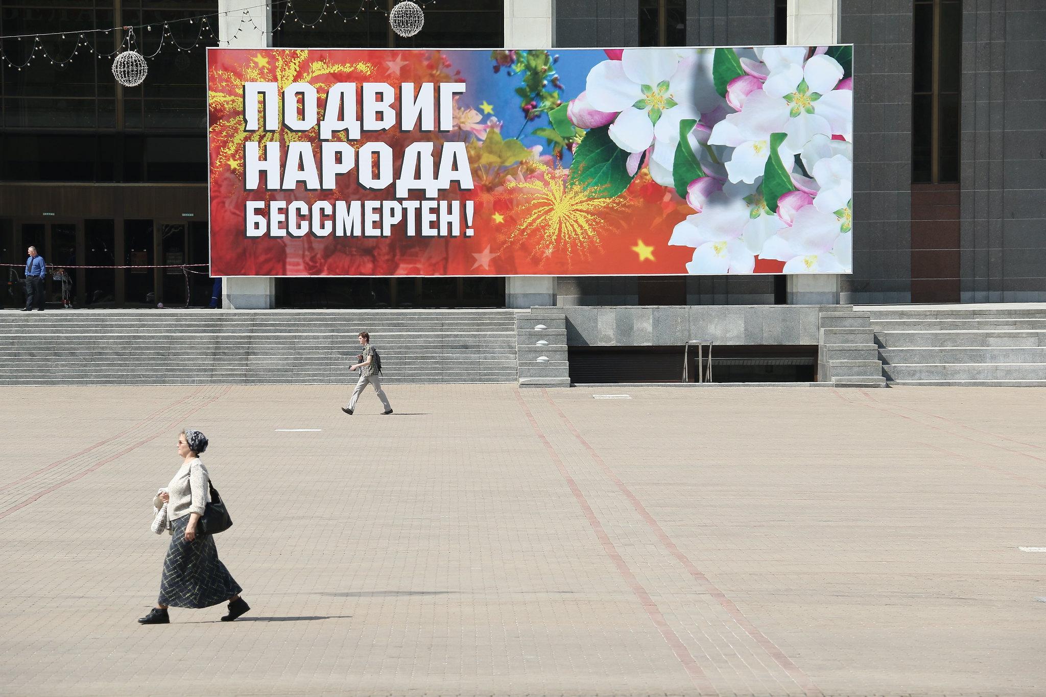 Minsk_mai18_50