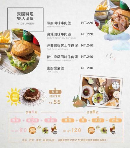 葉子 菜單9