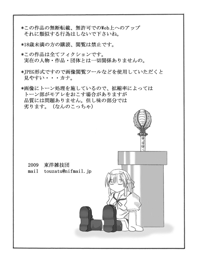 HentaiVN.net - Ảnh 9 - Chou Mushi Giga - Chap 4 [END]- Đánh úp này ;)