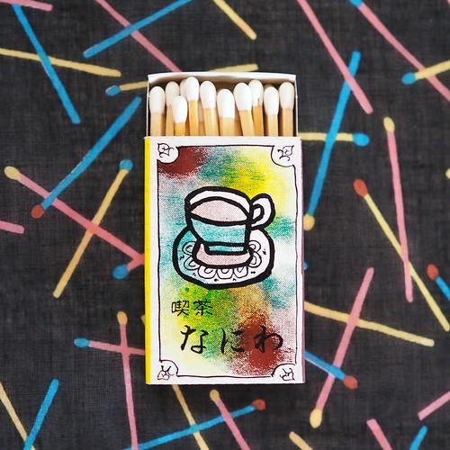 十三・喫茶なにわ