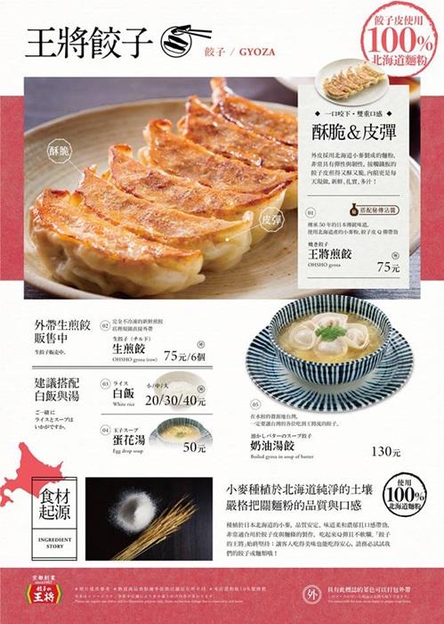 王將餃子菜單
