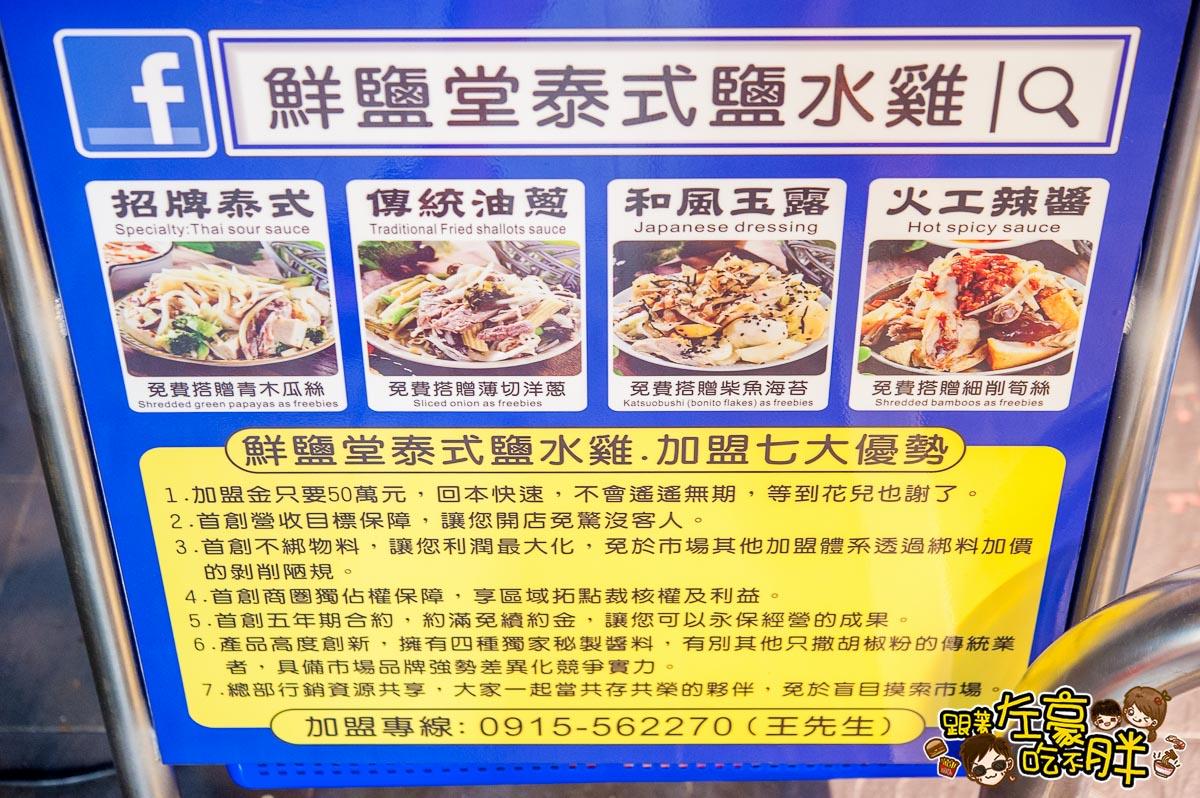 鮮鹽堂泰式鹽水雞七賢店-21