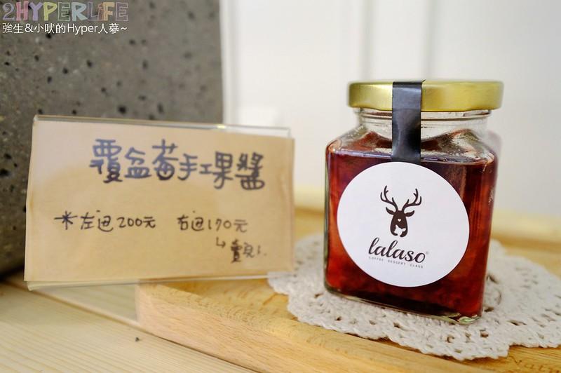 拉拉手 lalaso cafe (17)