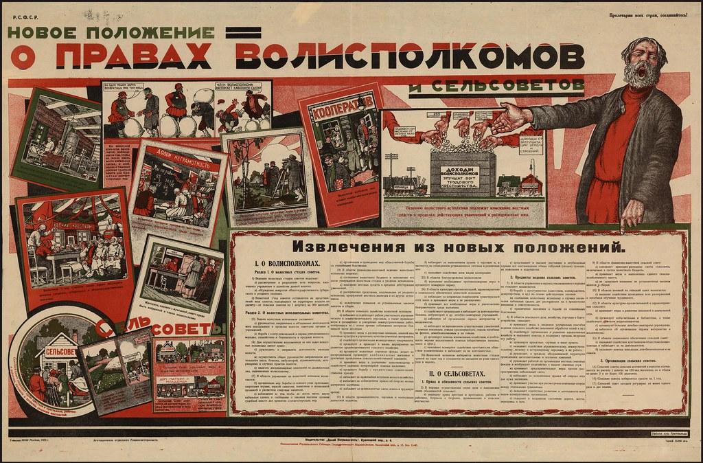 1925. Новое положение о правах волисполкомов и сельсоветов