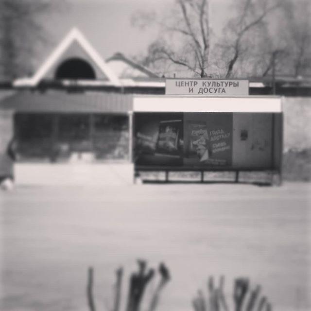 """С одной стороны, понятно, что это просто ларёк на автобусной остановке возле ДК, он же """"Центр культуры и досуга"""". А с другой стороны - ну символично же! Культура и досуг..."""
