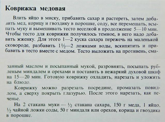 Коврижка медовая по рецепту из Книги о вкусной и здоровой пище | HoroshoGromko.ru