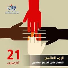 21 March ArCERD