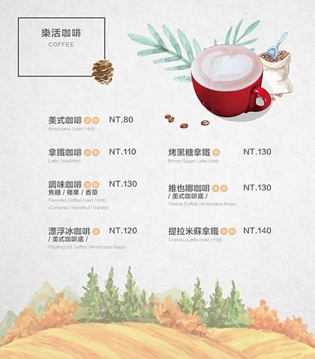 葉子 菜單10