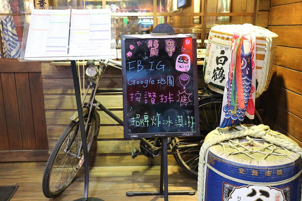 醬串日式串燒居酒屋 (5)