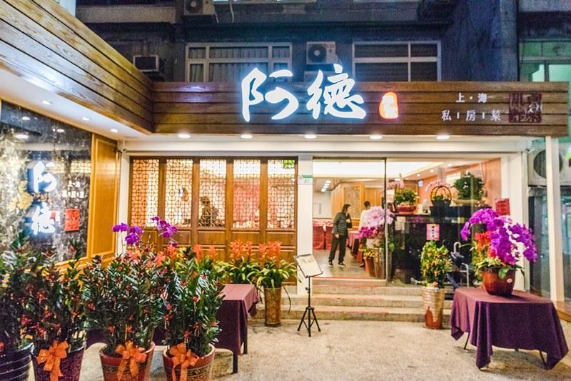 阿德手做上海私房菜-貞榮小館 (2)