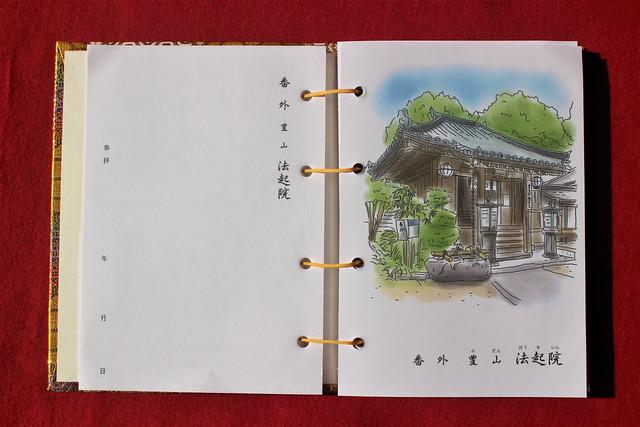 saikoku-gosyuincho022