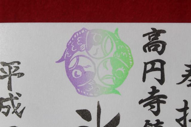 koenjihikawa-gosyuin5002