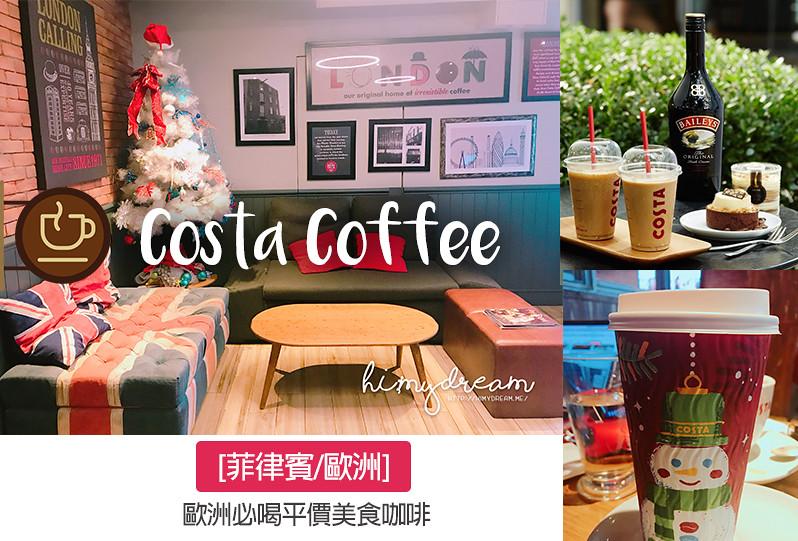 [英國/馬尼拉] Costa Coffee 聖誕節快到了 我最愛喝COSTA 比星巴克還好喝的咖啡 去快10次了 馬尼拉連鎖咖啡推薦