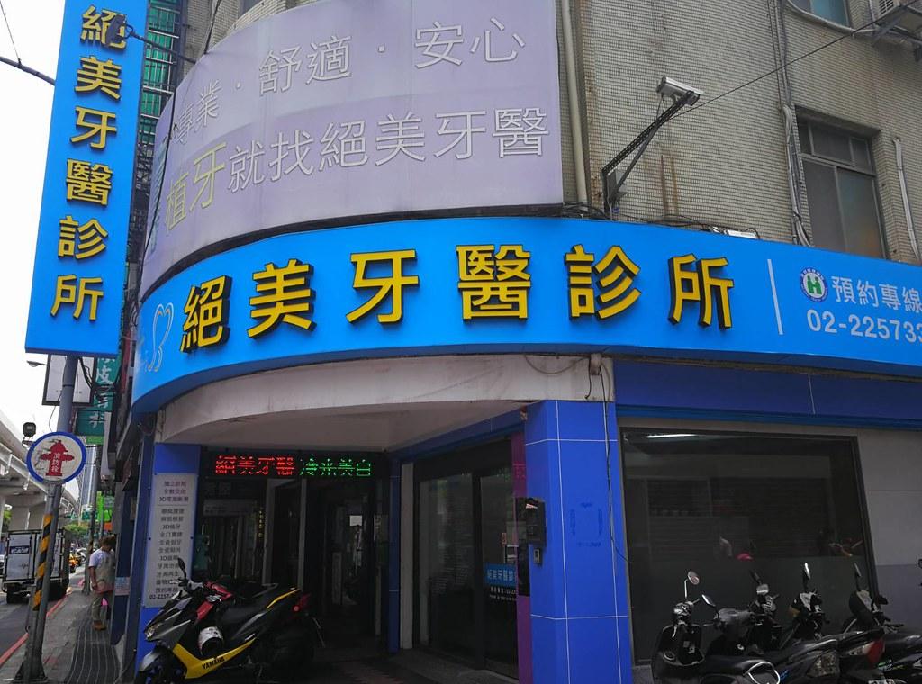 絕美牙醫診所 (1)