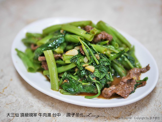 大三仙 頂級現宰 牛肉湯 台中 3