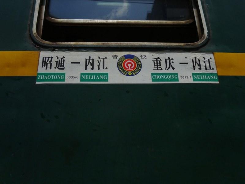 昭通から内江まで硬座列車で行く, 4