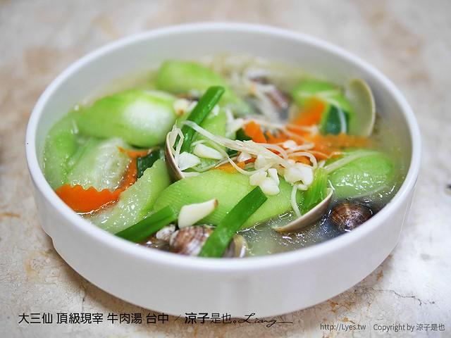 大三仙 頂級現宰 牛肉湯 台中 9