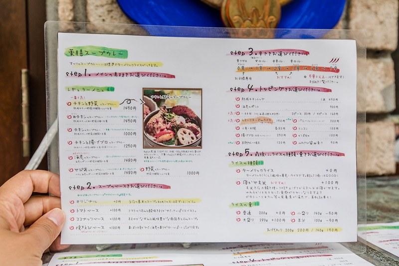 薬膳スープカレー・シャナイア1 (25)