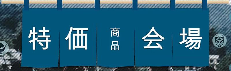 GearBest 日本限定クーポン セール (1)