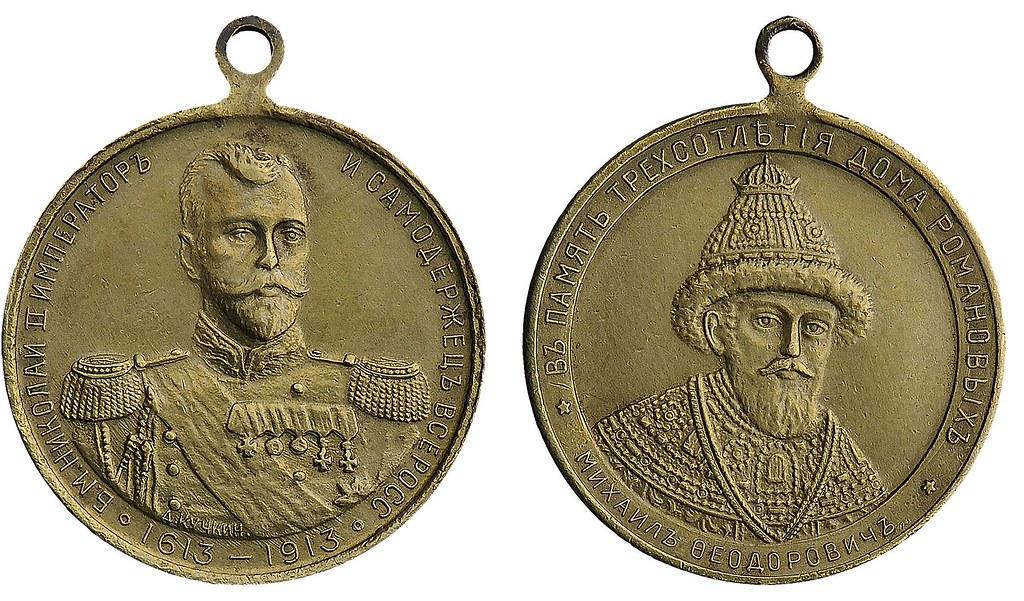 Жетон «В память 300-летия Дома Романовых. 1613-1913 гг.».