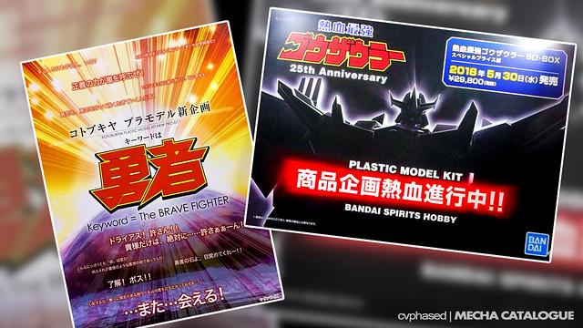 Shizuoka Hobby Show 2018 - Brave & Eldoran Series Model Kits?