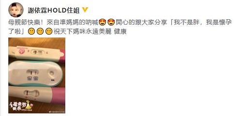 謝依霖母親節宣佈懷孕升級做媽媽:我不是胖